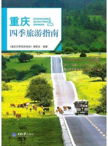 重庆四季旅游指南·避暑(重报)