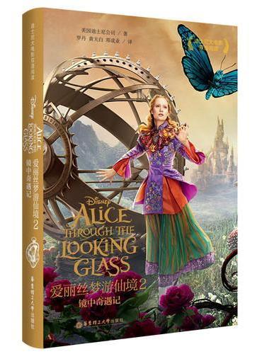 迪士尼大电影双语阅读·爱丽丝梦游仙境2:镜中奇遇记 Alice Through the Looking Glass