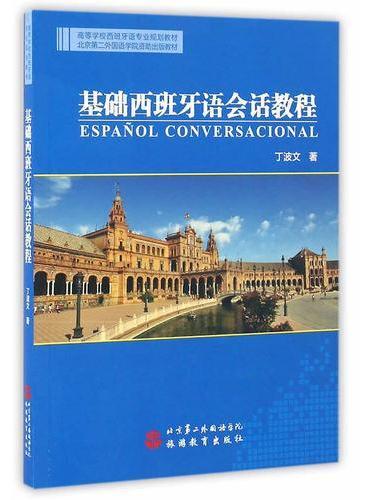 基础西班牙语会话教程