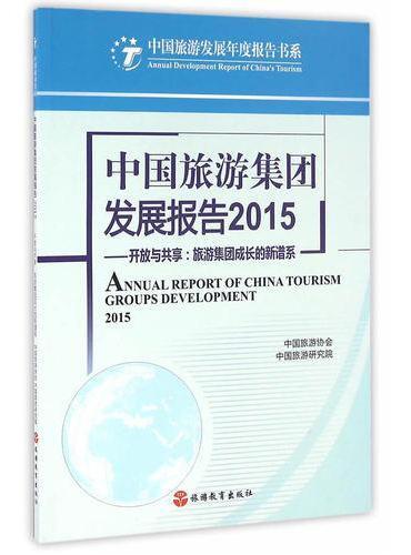 中国旅游集团发展报告.2015:开放与共享:旅游集团成长的新谱系