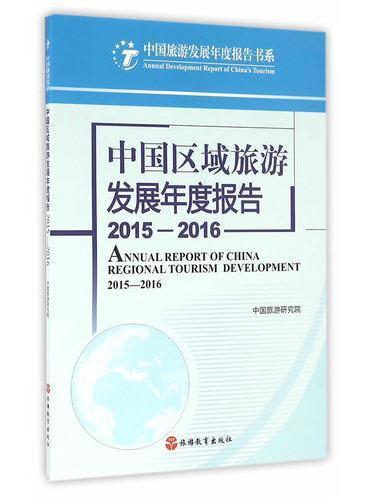 中国区域旅游发展年度报告.2015—2016