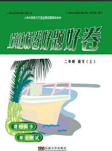 上海达标卷好题好卷 英语 N版 二年级上