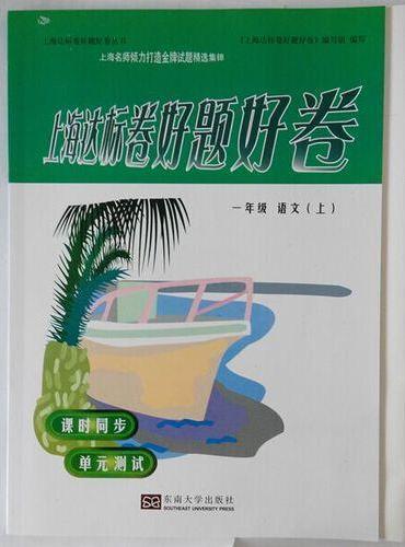 上海达标卷好题好卷 英语 N版 一年级上