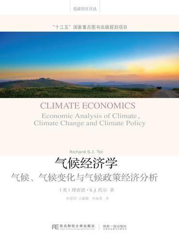 气候经济学:气候、气候变化与气候政策经济分析
