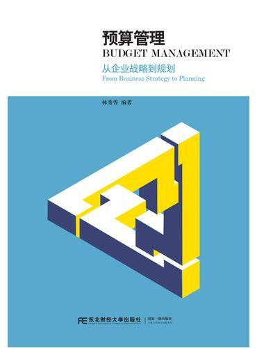 预算管理:从企业战略到规划
