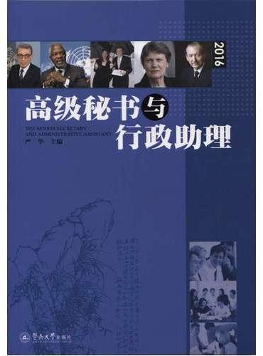 高级秘书与行政助理(2016)