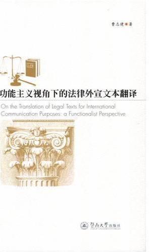 功能主义视角下的法律外宣文本翻译