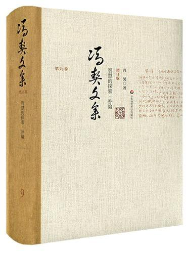 冯契文集第九卷:智慧的探索补篇(增订版)