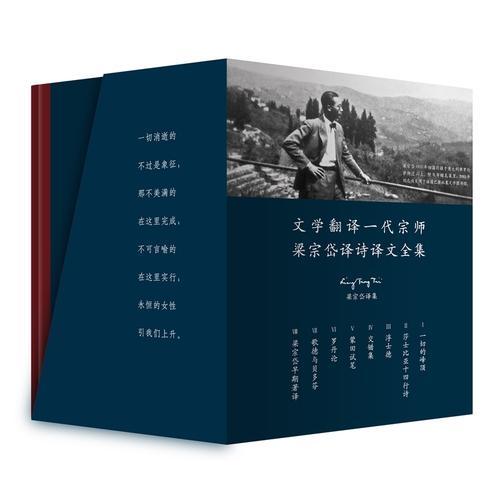 梁宗岱译集(套装全8册)