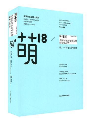 """萌18:""""华东师大杯""""第18届全国新概念作文大赛获奖作品选"""