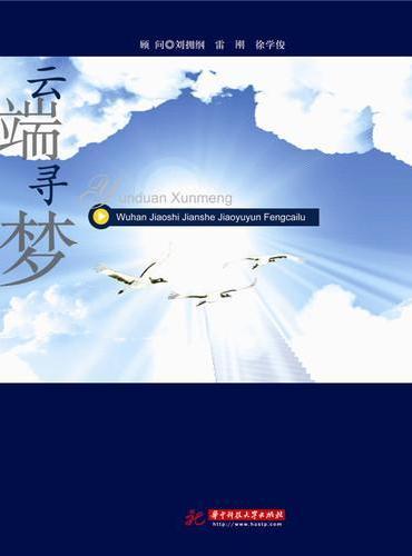 云端寻梦——武汉教师建设教育云风采录