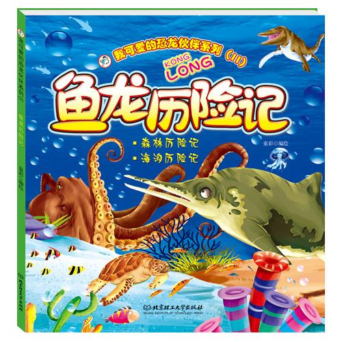 我可爱的恐龙伙伴系列(Ⅱ)——鱼龙历险记