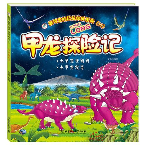 我可爱的恐龙伙伴系列(Ⅱ)——甲龙探险记