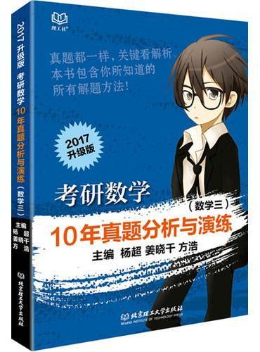 考研数学10年真题分析与演练数学(三)