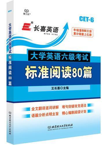 大学英语六级考试标准阅读80篇