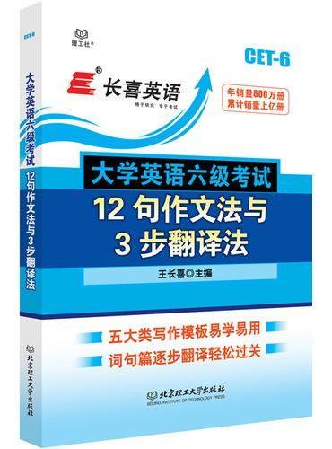 大学英语六级考试12句作文法与3步翻译法