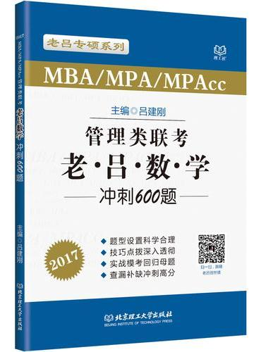 2017管理类联考-老吕数学冲刺600题