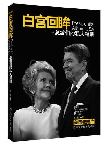 《美国老照片·白宫回眸:总统们的私人相册》