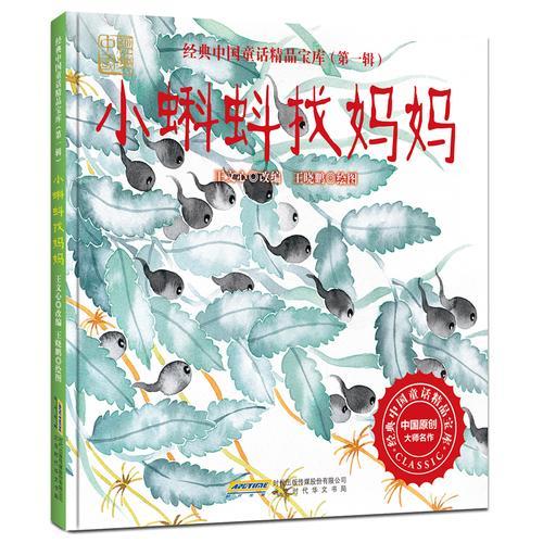 《经典中国童话精品宝库·第一辑:小蝌蚪找妈妈》