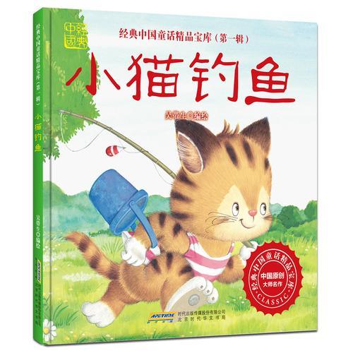 《经典中国童话精品宝库·第一辑:小猫钓鱼》