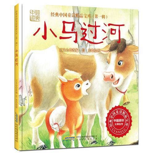 《经典中国童话精品宝库·第一辑:小马过河》