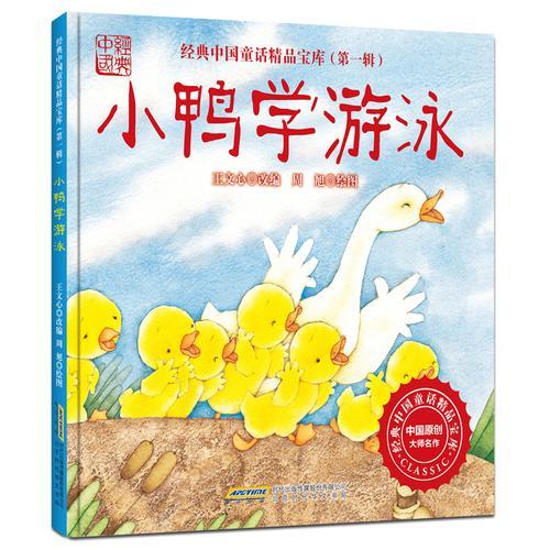 《经典中国童话精品宝库·第一辑:小鸭学游泳》