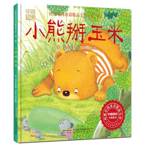 《经典中国童话精品宝库·第一辑:小熊掰玉米》