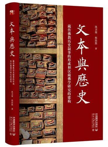 文本与历史:藏传佛教历史叙事的形成和汉藏佛学研究的建构