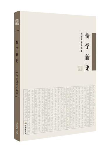 儒学新论:郭齐勇学术论集