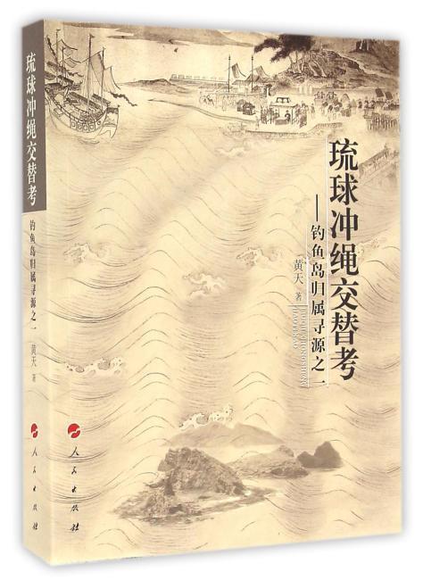 琉球冲绳交替考——钓鱼岛归属寻源之一