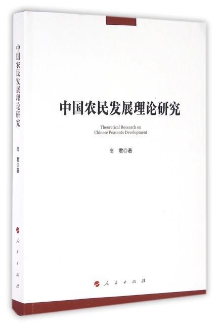 中国农民发展理论研究