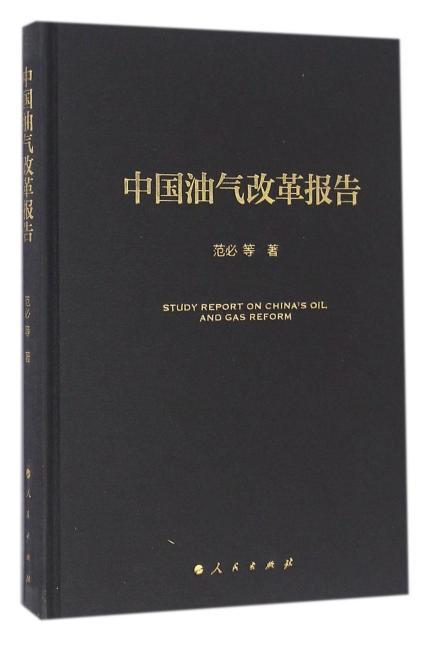 中国油气改革报告