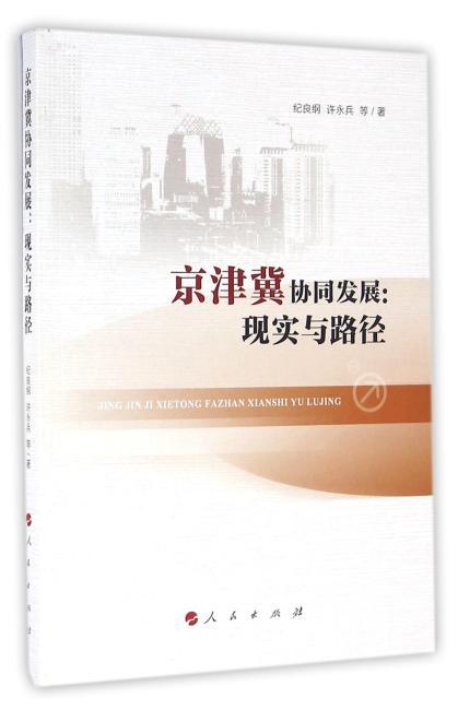 京津冀协同发展:现实与路径