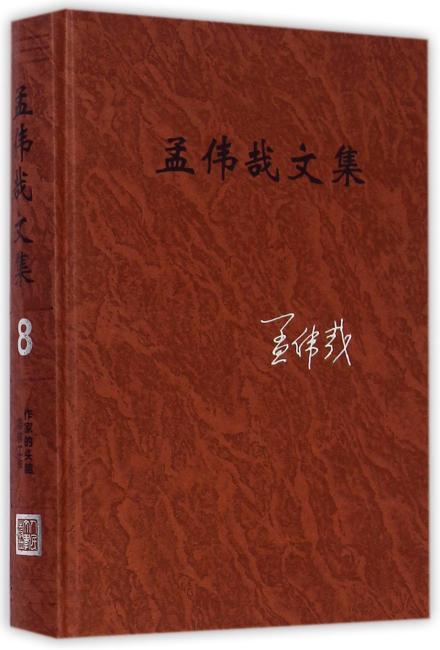 孟伟哉文集(第八卷)