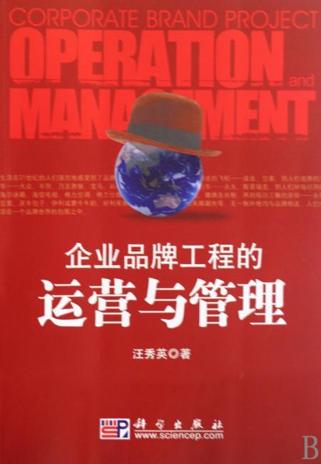 企业品牌工程的运营与管理