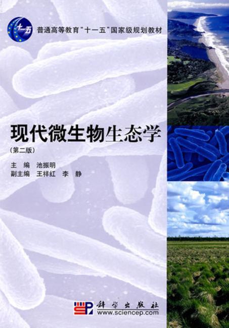 现代微生物生态学(第二版)