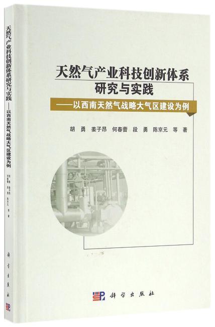 天然气产业科技创新体系研究与实践