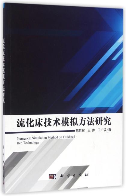 流化床技术模拟方法研究