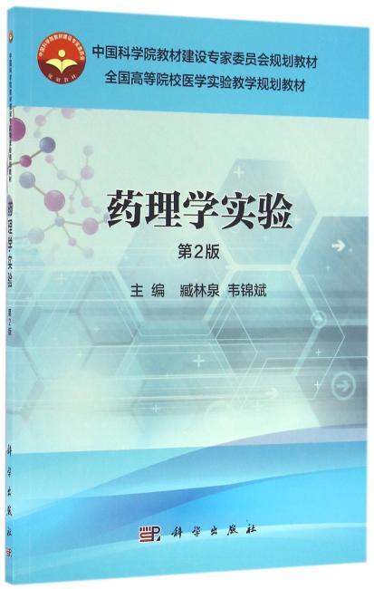 药理学实验(第2版)