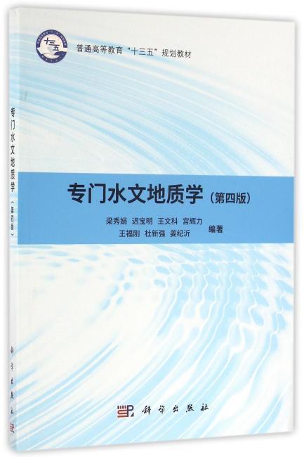 专门水文地质学(第四版)