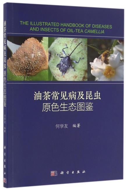 油茶常见病及昆虫原色生态图鉴