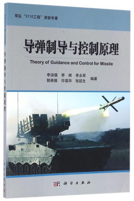 导弹制导与控制原理