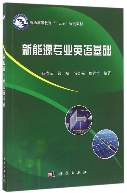 新能源专业英语基础