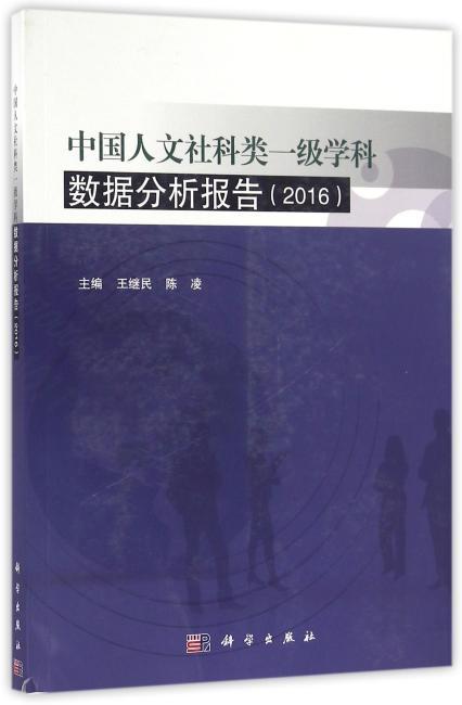 中国人文社科类一级学科数据分析报告(2016版)