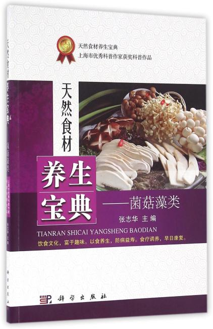 天然食材养生宝典——菌菇藻类