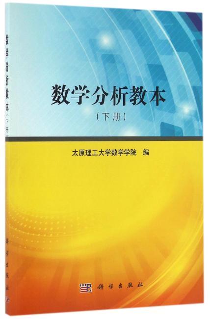 数学分析教本(下册)