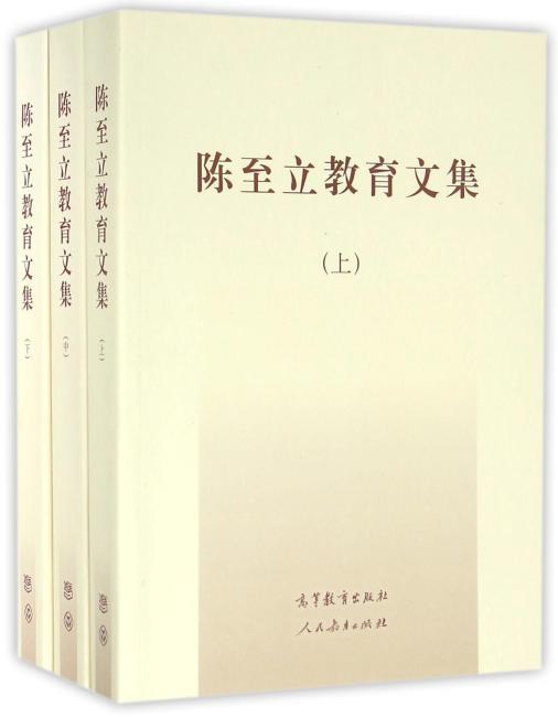 陈至立教育文集