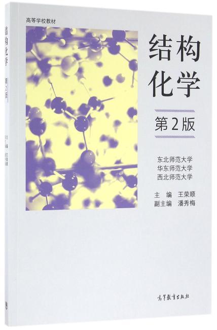结构化学(第2版)