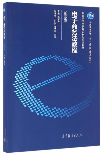 电子商务法教程(第三版)
