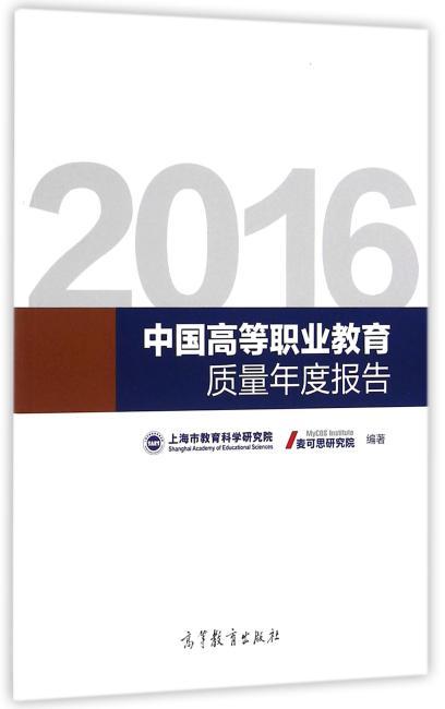 2016中国高等职业教育质量年度报告